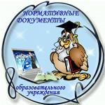Нормативные_документы